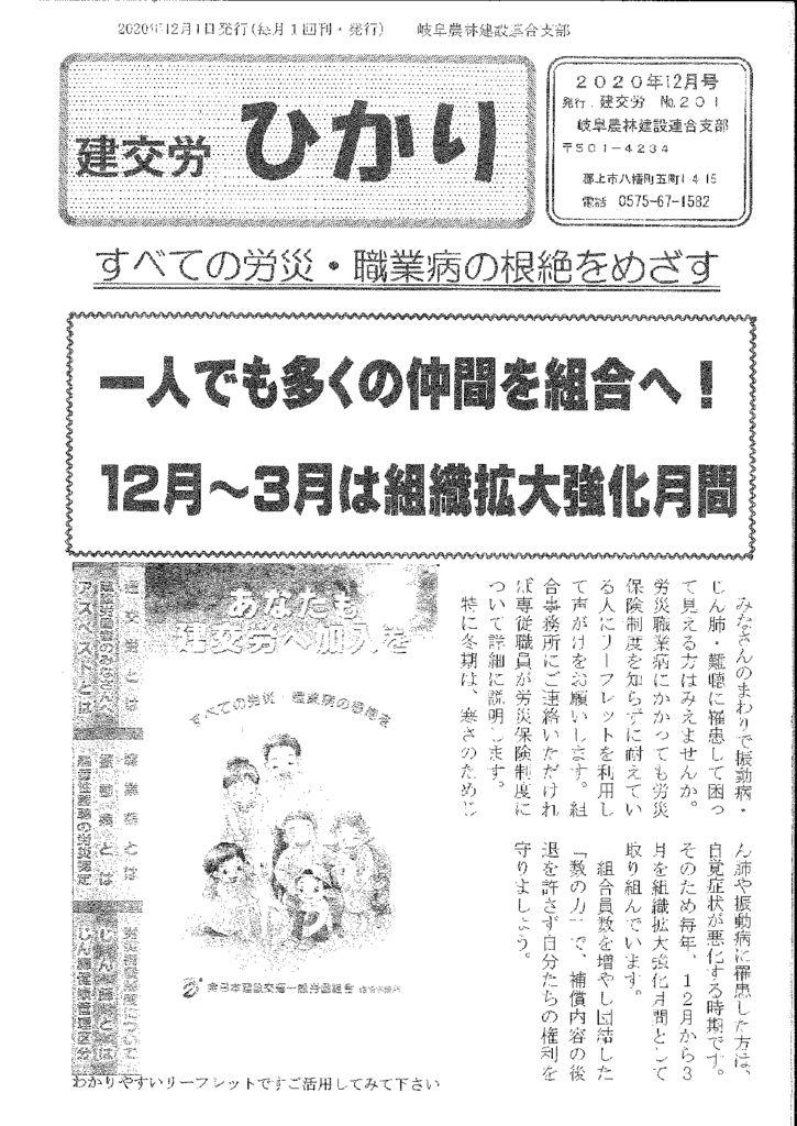 【岐阜農林建設連合支部】ひかり No.201