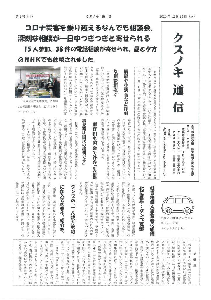 【広島県本部】クスノキ通信 第2号