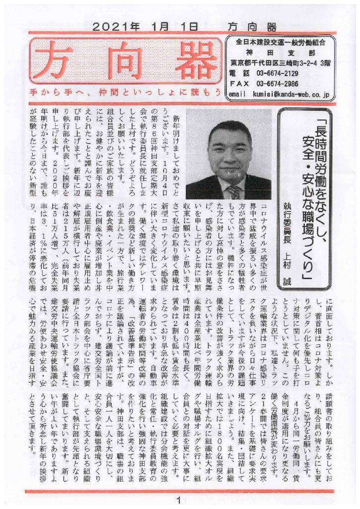 【神田支部】方向器 2021年1月1日号