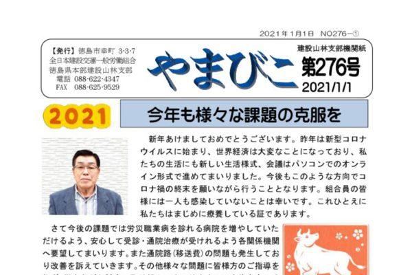 【徳島・建設山林支部】やまびこ 第276号