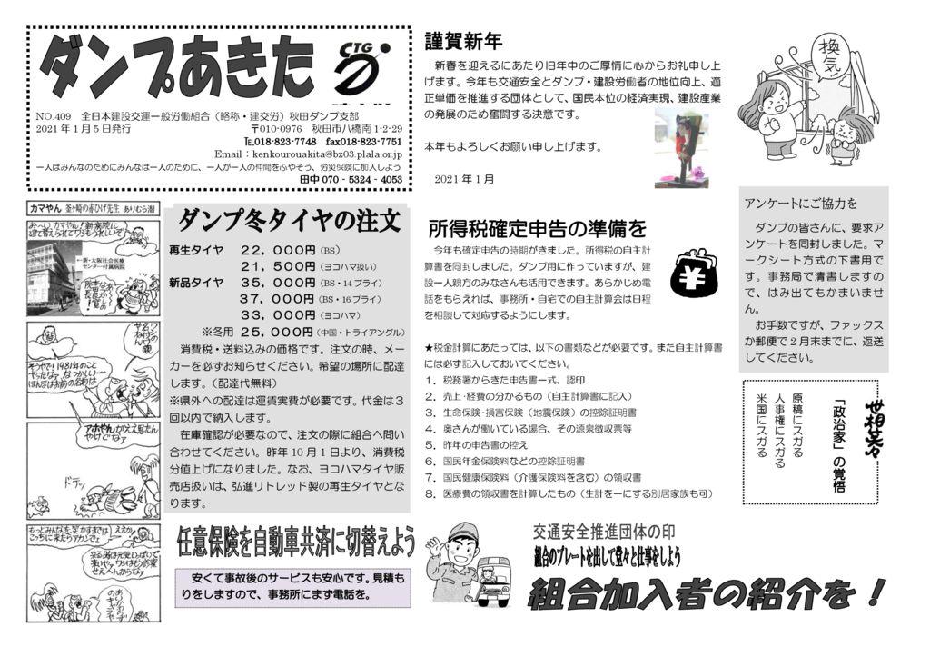 【秋田ダンプ支部】ダンプあきた No.409