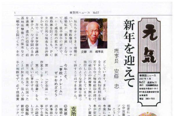 【東京高齢者就労福祉事業団】元気 No.57