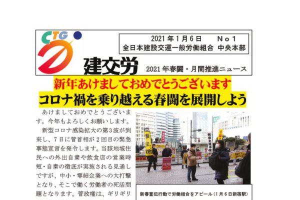 2021年春闘・月間推進ニュース No.1