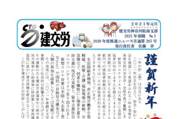 神奈川県南支部推進ニュース 通算205号