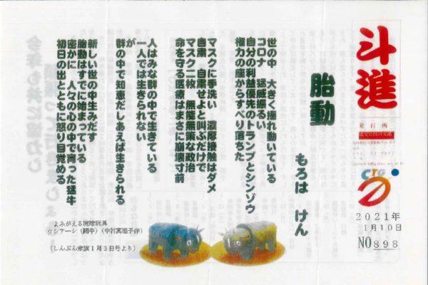 【福岡・田川支部】斗進 No.898
