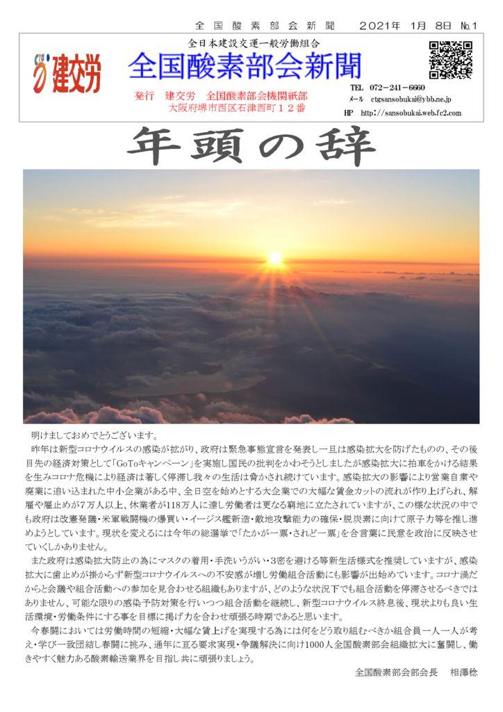 全国酸素部会新聞1月号