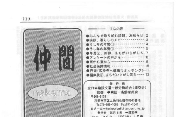 【京都事業団・高齢者部会】仲間 No.298
