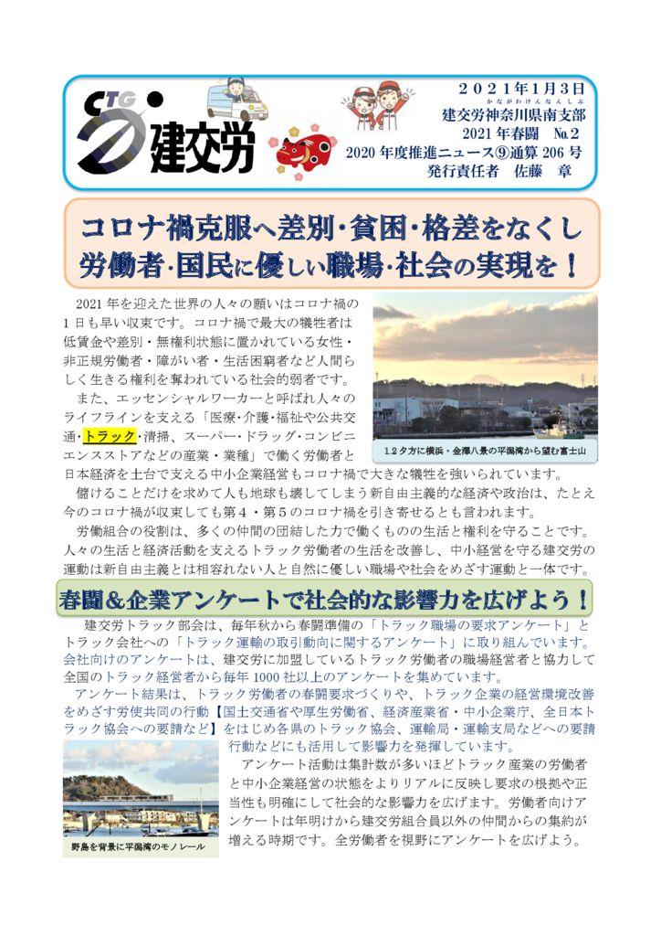 神奈川県南支部推進ニュース 通算206号