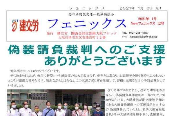【関西合同支部南大阪ブロック】フェニックス 第12号