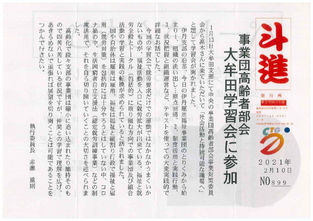 【福岡・田川支部】斗進 No.899