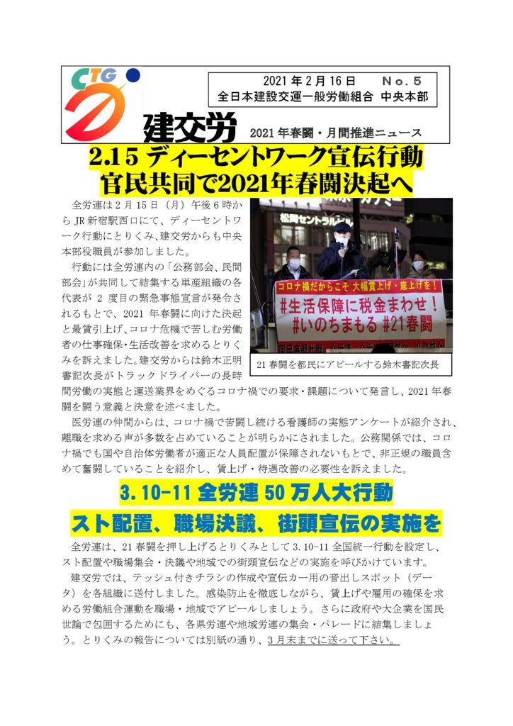 2021年春闘・月間推進ニュース No.5