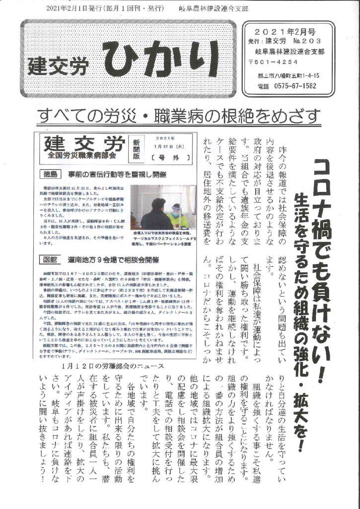 【岐阜農林建設連合支部】ひかり No.203
