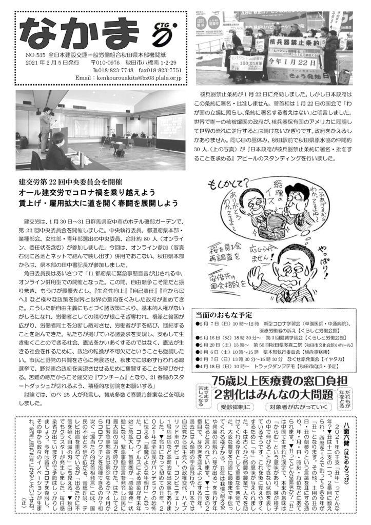 【秋田県本部】なかま No.535