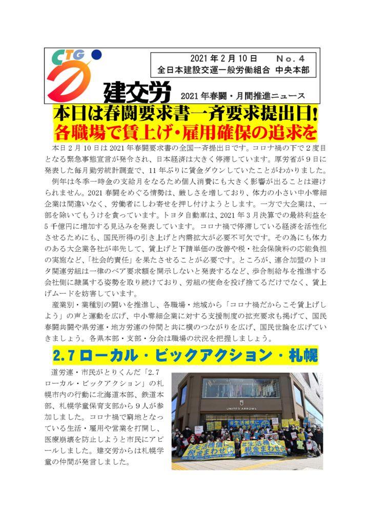 2021年春闘・月間推進ニュース No.4