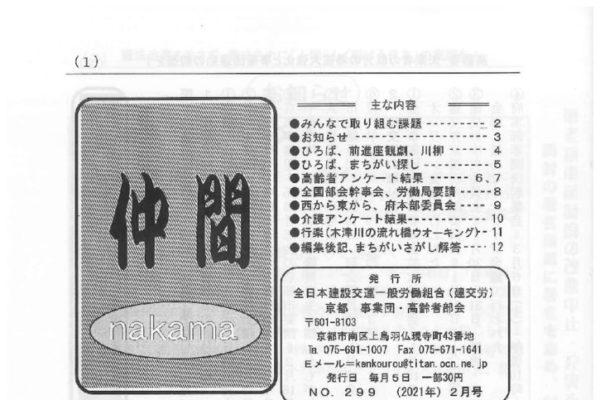【京都事業団・高齢者部会】仲間 No.299