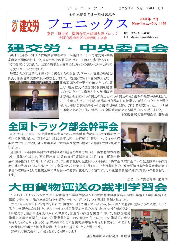 【関西合同支部南大阪ブロック】フェニックス 第13号