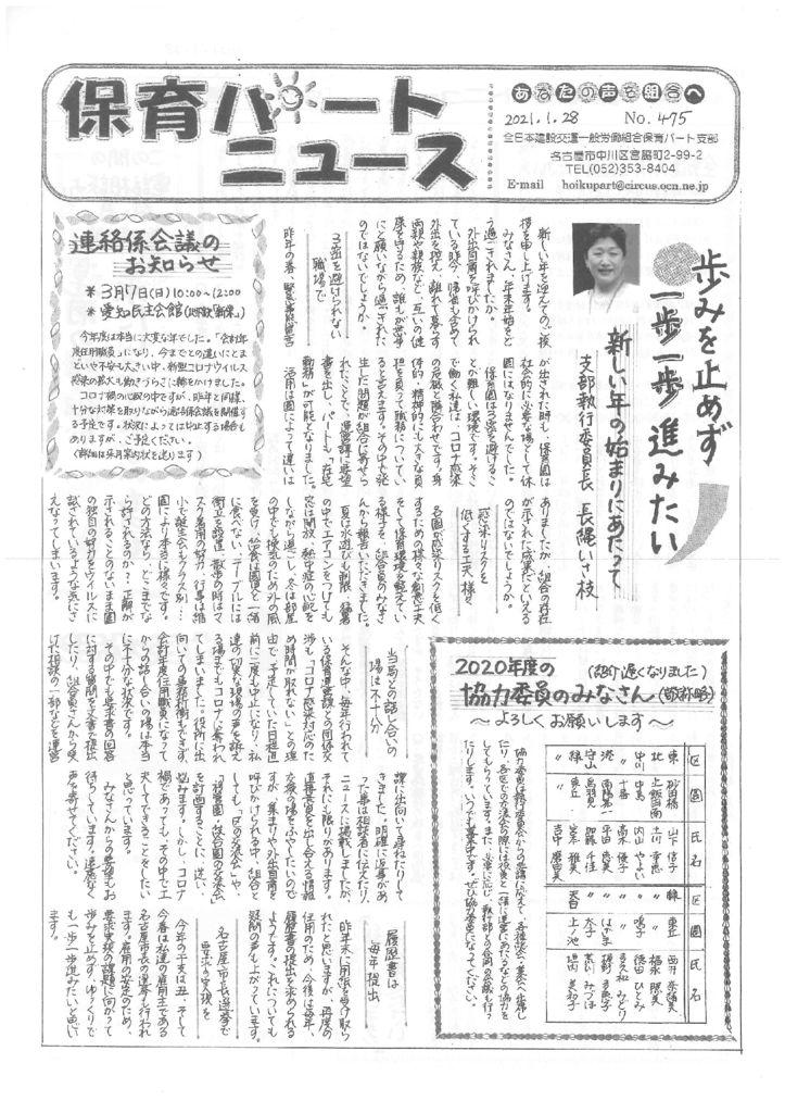 【あいち・保育パート支部】保育パートニュース No.475