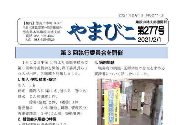 【徳島・建設山林支部】やまびこ 第277号