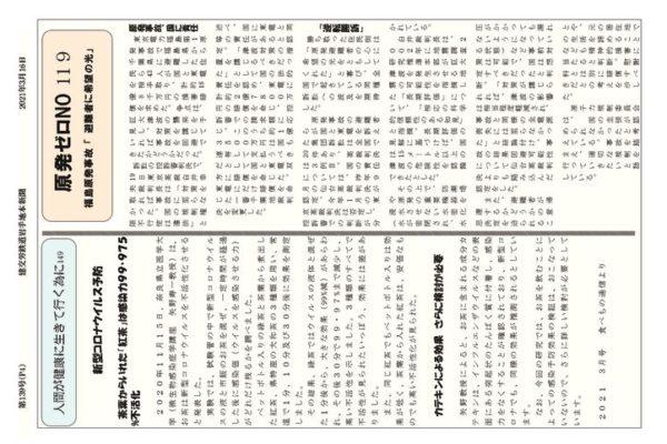 【全国鉄道東日本本部岩手地方本部】岩手地本 No.139