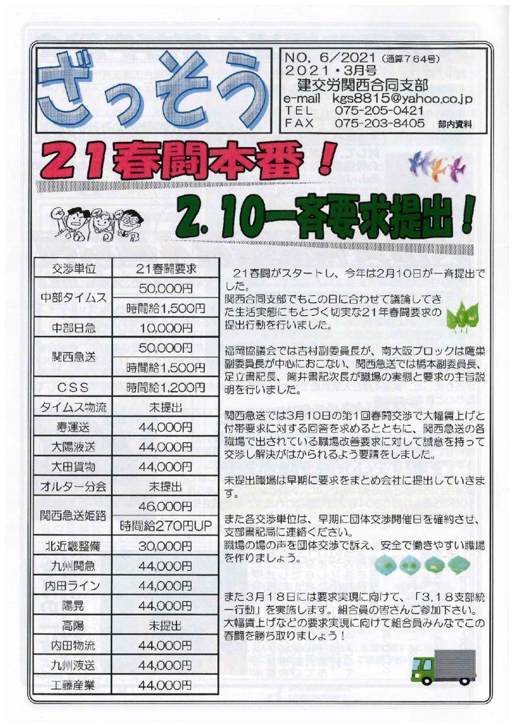 【関西合同支部】ざっそう 通算764号