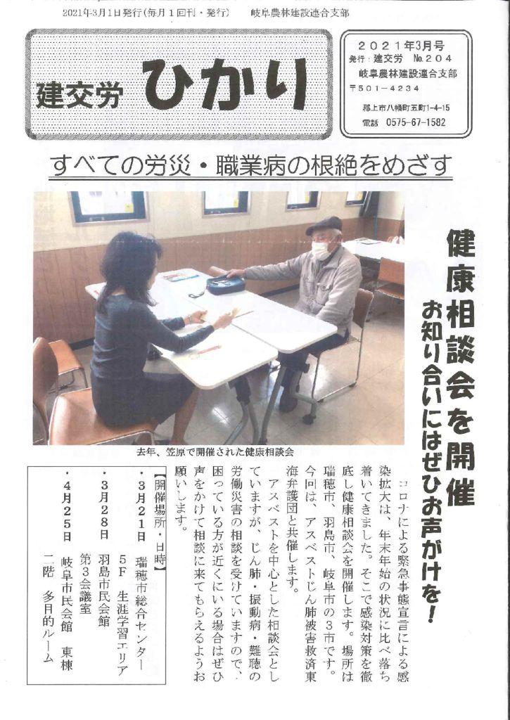 【岐阜農林建設連合支部】ひかり No.204