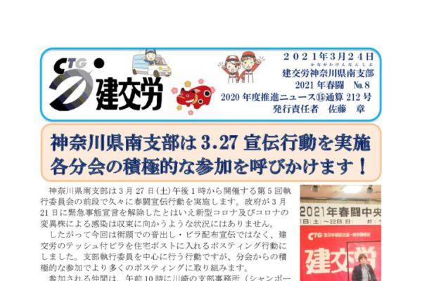神奈川県南支部推進ニュース 通算212号