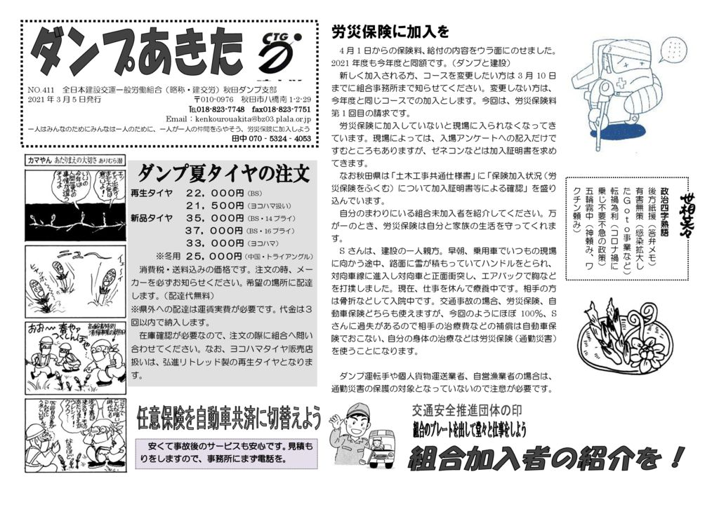 【秋田ダンプ支部】ダンプあきた No.411