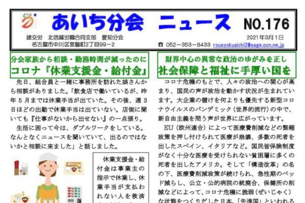 【北信越労職合同支部愛知分会】あいち分会ニュース No.176