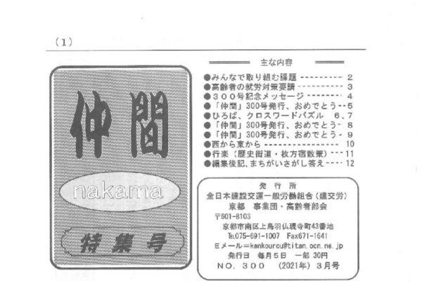 【京都事業団・高齢者部会】仲間 No.300