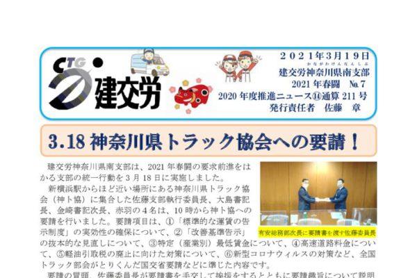 神奈川県南支部推進ニュース 通算211号