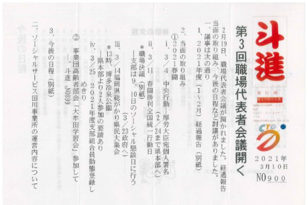 【福岡・田川支部】斗進 No.900