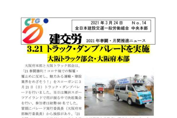 2021年春闘・月間推進ニュース No.14