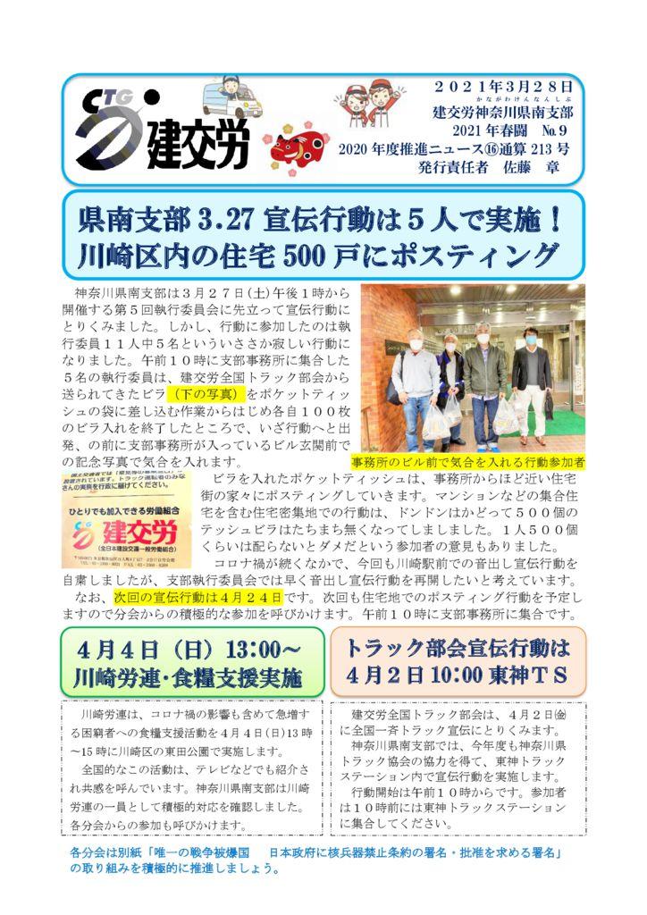 神奈川県南支部推進ニュース 通算213号