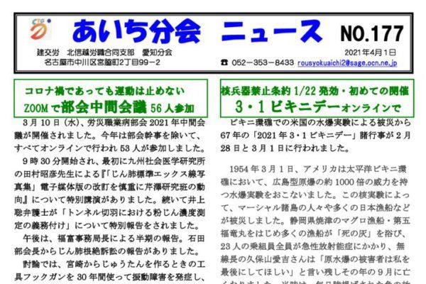 【北信越労職合同支部愛知分会】あいち分会ニュース No.177