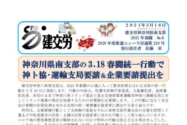 神奈川県南支部推進ニュース 通算210号