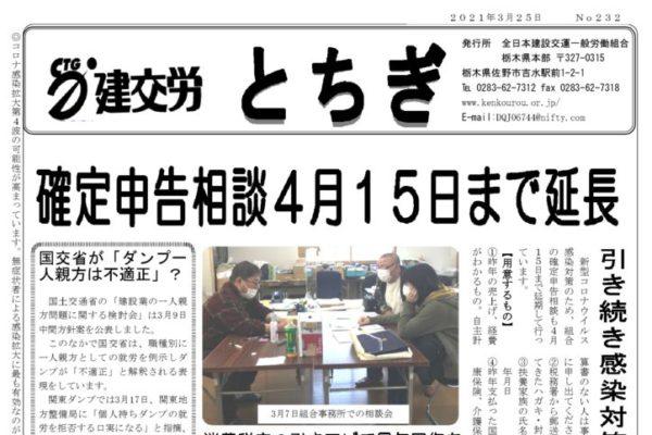 【栃木県本部】とちぎ No.232