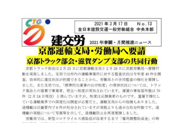 2021年春闘・月間推進ニュース No.13