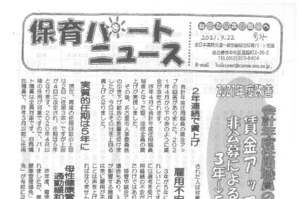 【あいち・保育パート支部】保育パートニュース 号外