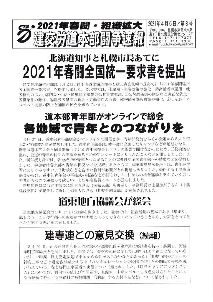 北海道本部春闘闘争速報 No.8