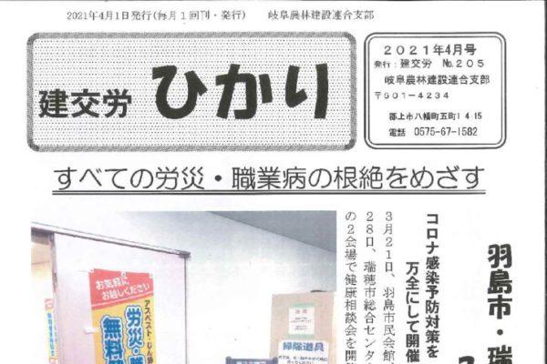【岐阜農林建設連合支部】ひかり No.205