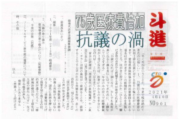 【福岡・田川支部】斗進 No.901