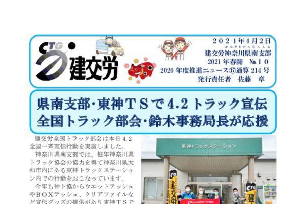 神奈川県南支部推進ニュース 通算214号