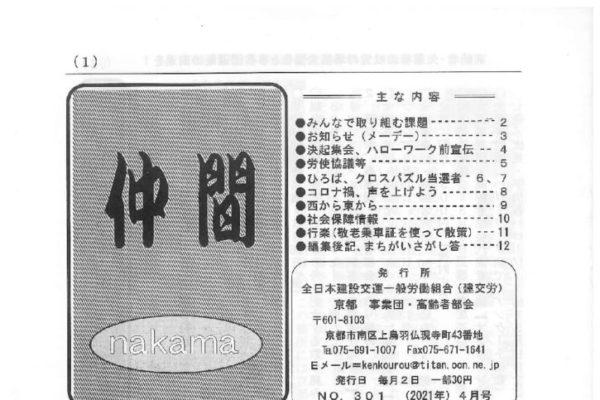 【京都事業団・高齢者部会】仲間 No.301