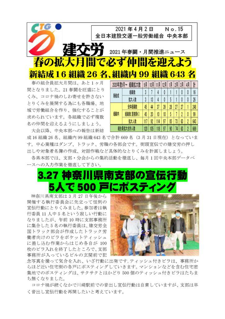 2021年春闘・月間推進ニュース No.15