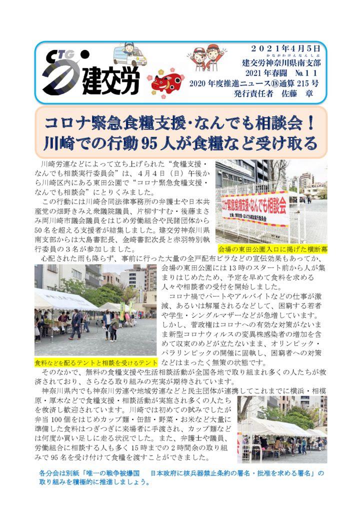 神奈川県南支部推進ニュース 通算215号