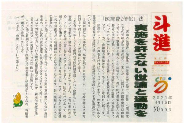 【福岡・田川支部】斗進 No.903