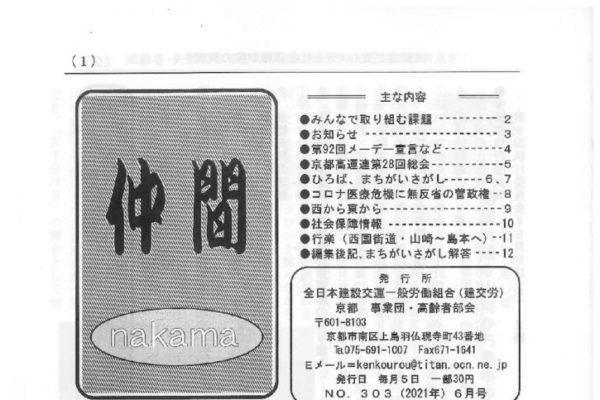 【京都事業団・高齢者部会】仲間 No.303