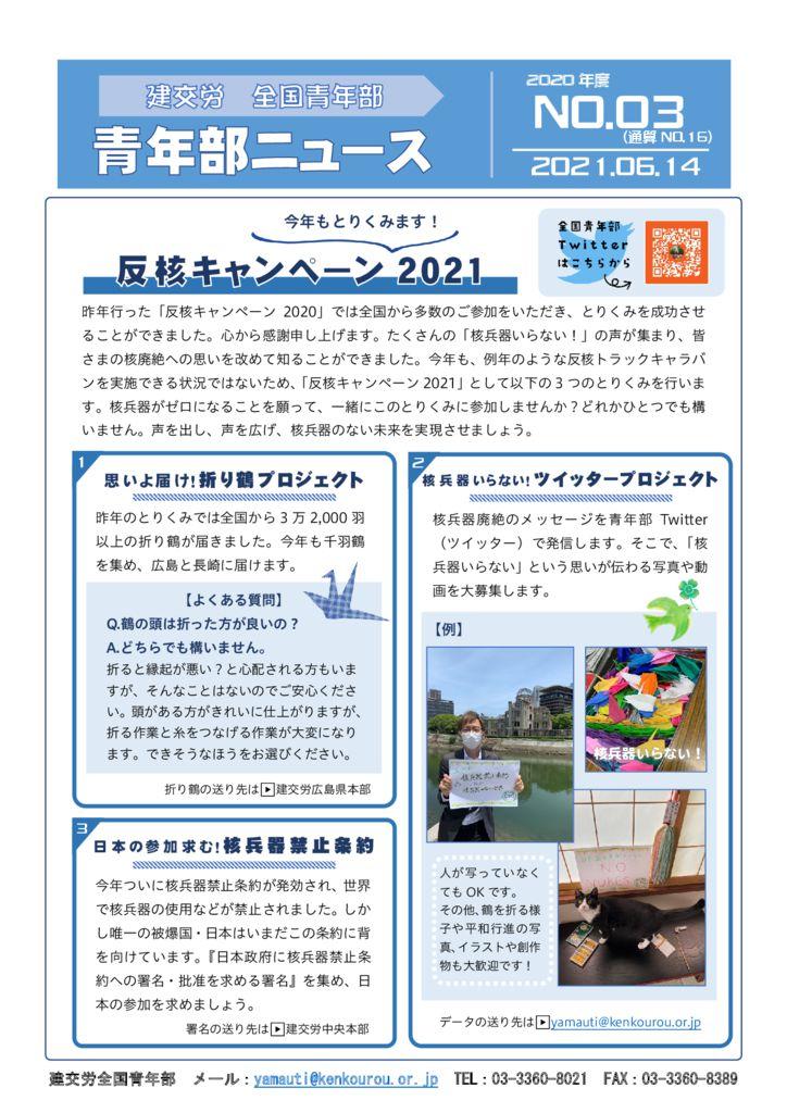 青年部ニュース 通算No.16