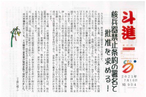 【福岡・田川支部】斗進 No.904