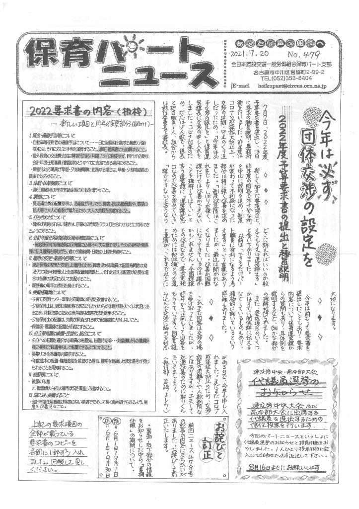 【あいち・保育パート支部】保育パートニュース No.479